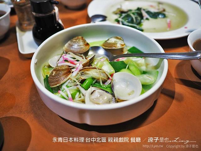 永青日本料理 台中北區 親親戲院 餐廳 18