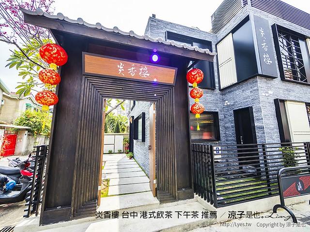 炎香樓 台中 港式飲茶 下午茶 推薦 4