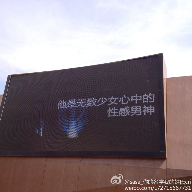 [pics] Yalget Exhibition Stands with Jang Keun Suk Images at Shanghai Cosmetic Expo_20140507 13940583387_5b3d320ab1_z