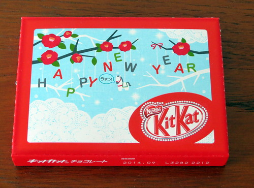 Happy New Year Kit Kat (2014) (Japan)