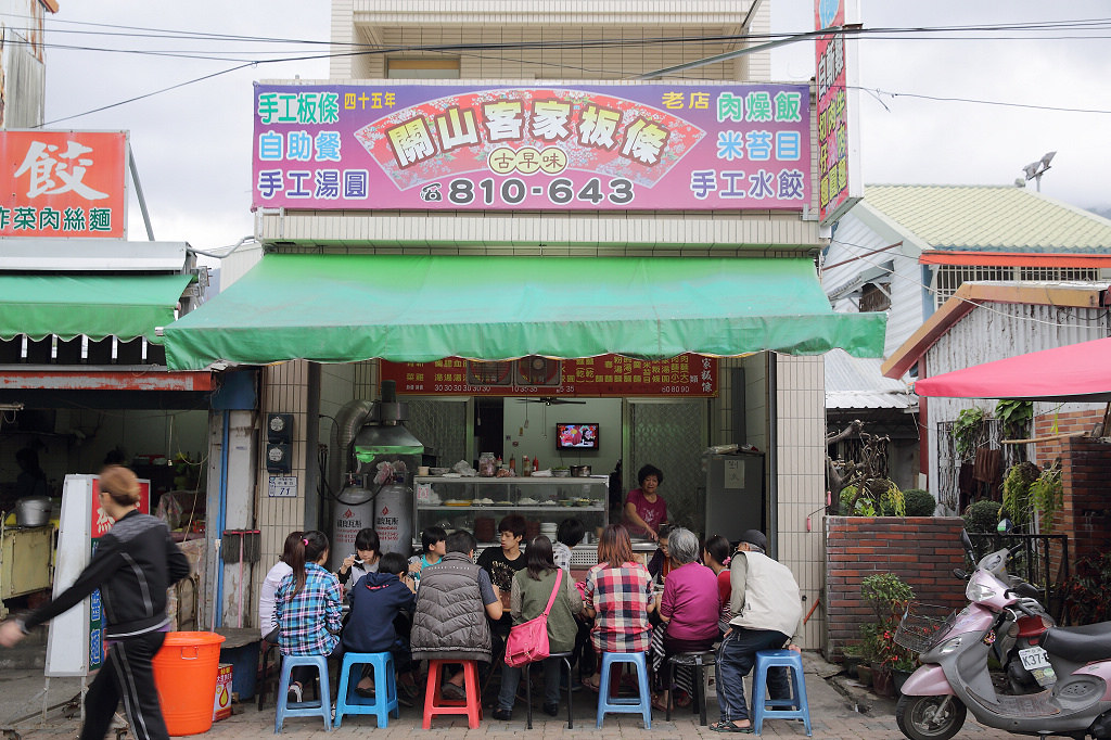 20140203台東-關山客家粄條 (1)
