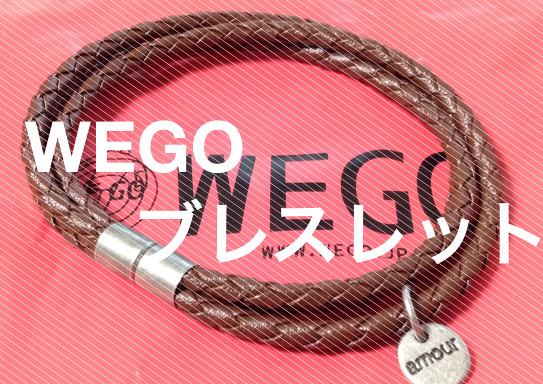 WEGO(ウィゴー)のメッシュマグブレスレットを買った!落ち着いた色でおすすめ!