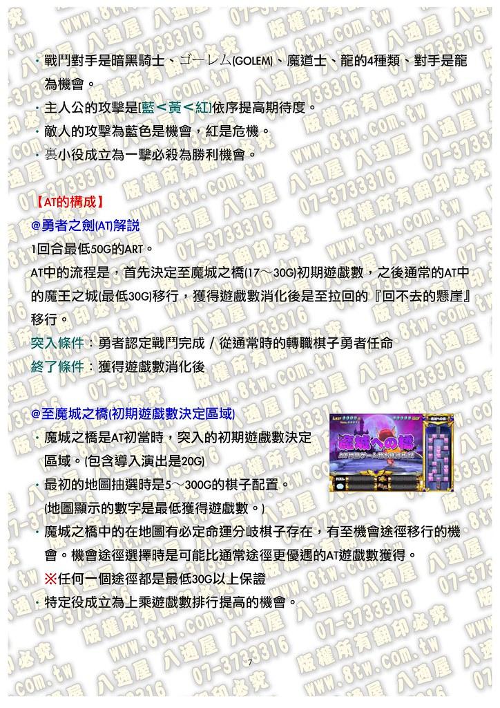 S0181 SGOSLOー勇者之路  中文版攻略_Page_08