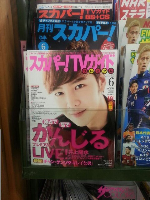 [Pics-1] JKS in Japanese magazines or websites for 'Beautiful Man (Bel Ami)' promotion 14143096139_d1bca00c41_z
