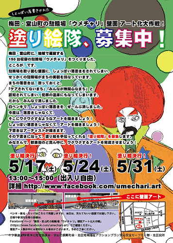 梅田・堂山町の駐輪場「ウメチャリ」壁面アート化大作戦(2014.3-5)