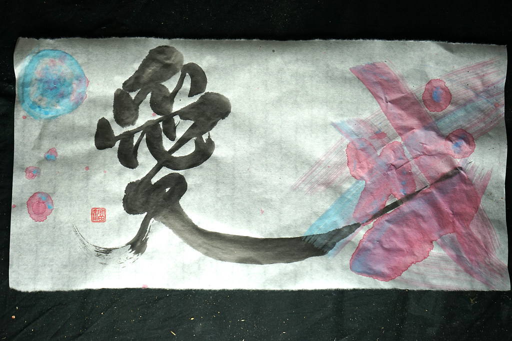 deconstruyendo el kanji de amor