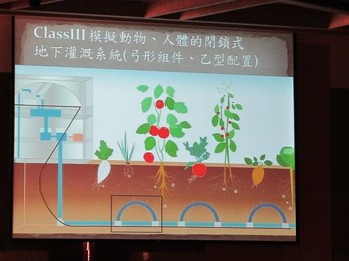 2014仿生科技國際論壇-興藝峰生技農業公司,模擬生物循環系統的地下灌溉系統