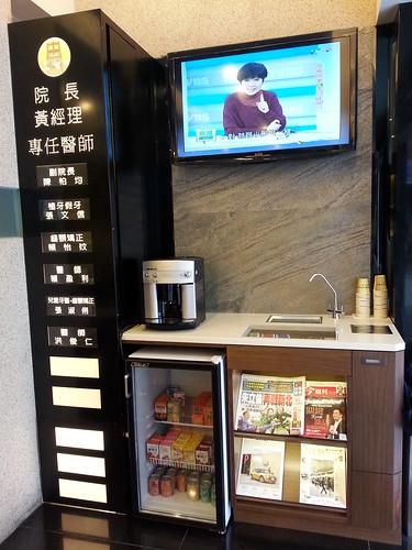 黃經理牙醫診所-人工諮詢植牙 一樓大廳侯診區的茶水櫃