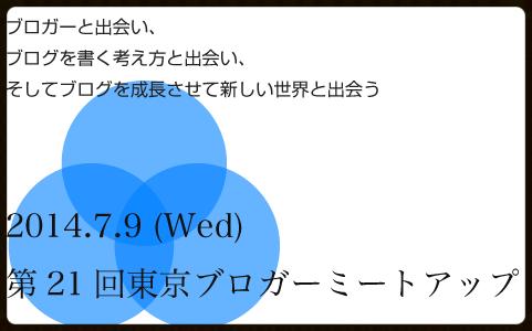 fansfans告知用_第21回東京ブロガーミートアップ