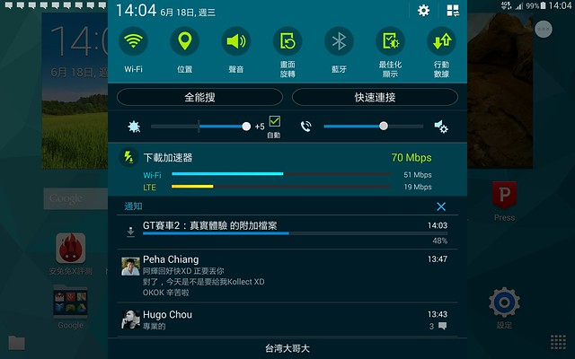 Screenshot_2014-06-18-14-04-57