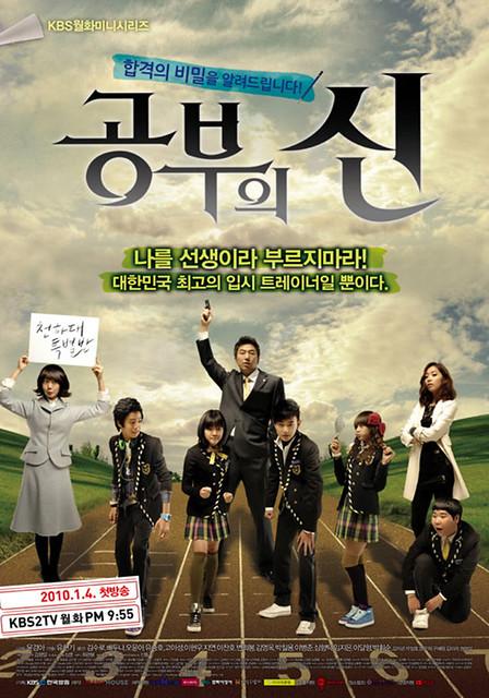 Phim Cao Thủ Học Đường - Lord Of Study