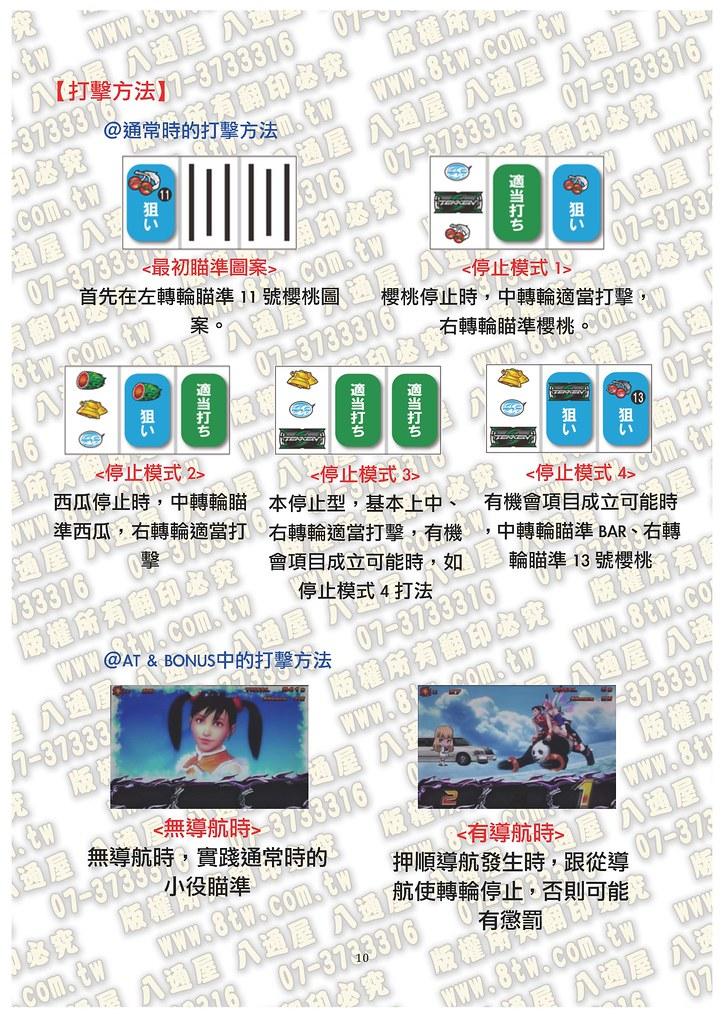 S0218鐵拳3rd 中文版攻略_Page_11