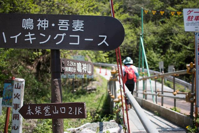 20160430-鳴神山-0016.jpg