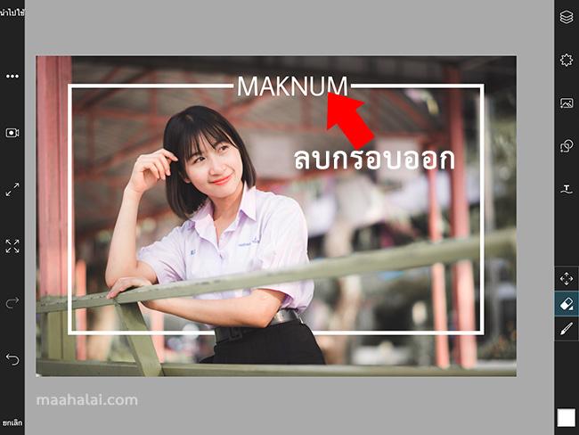 PicsArt Frame Text