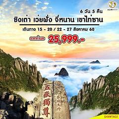 ชิงเต่า เว่ยผั่ง จี่หนาน เขาไท่ซาน 6วัน 5คืน | บิน nokscoot  เดินทางวันที่ 15-20 สิงหาคม 60 ราคาท่านละ 25,999.- เต็ม เดินทางวันที่ 22-27 สิงหาคม 60 ราคาท่านละ 25,999.-  #สะพานจ้านเฉียว จุดชมวิว #เสี่ยวอี๋ซาน #พิพิธภัณฑ์ที่ทำการเก่าประเทศเยอรมัน #ทะเลสาบต้