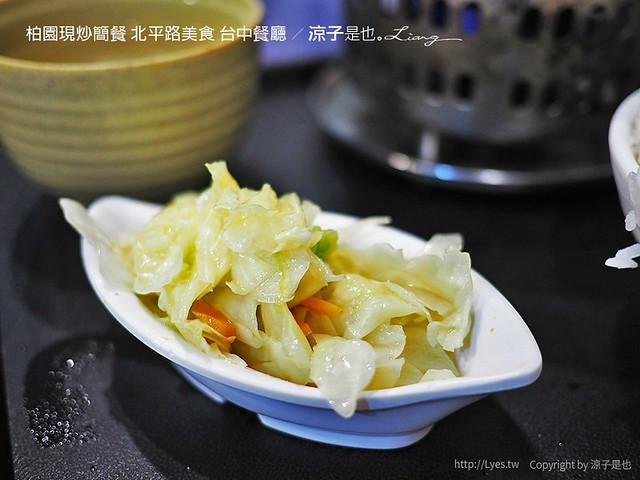 柏園現炒簡餐 北平路美食 台中餐廳 6