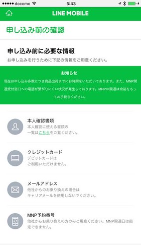 line-mobile-application-5