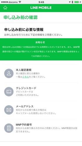 line-mobile-application-5