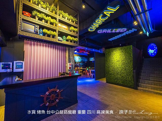 水貨 烤魚 台中公益路餐廳 重慶 四川 麻辣美食 39