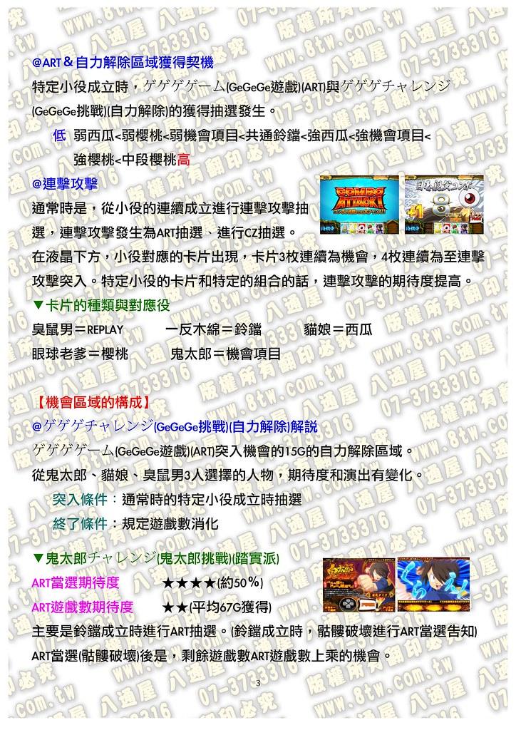 S0192鬼太郎~黑鬼太郎之野望 中文版攻略_Page_04