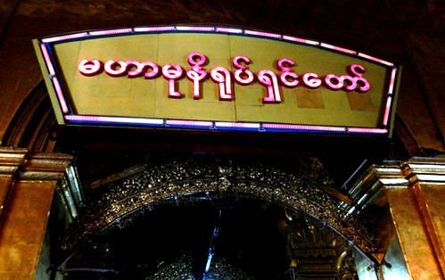 Neon Entrance to the Mahamuni Pagoda in Mandalay