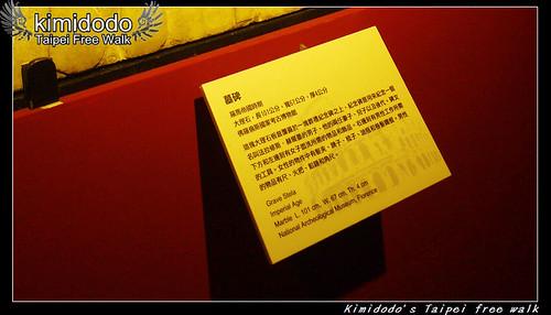 中正紀念堂羅馬帝國 (26)