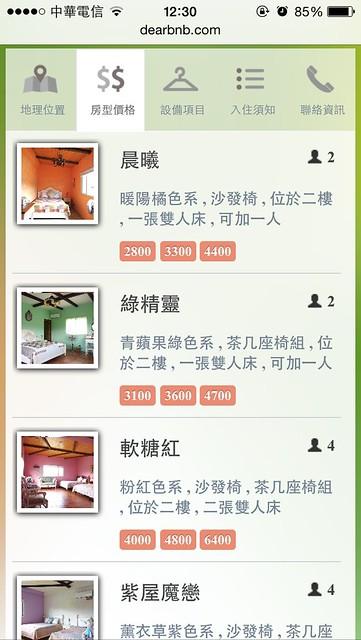 民宿的房型與價格資訊,一目瞭然 @Dear B&B 網站手機版