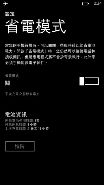 lumia-1520-battery