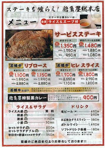 鶴亀屋総本店(江古田)