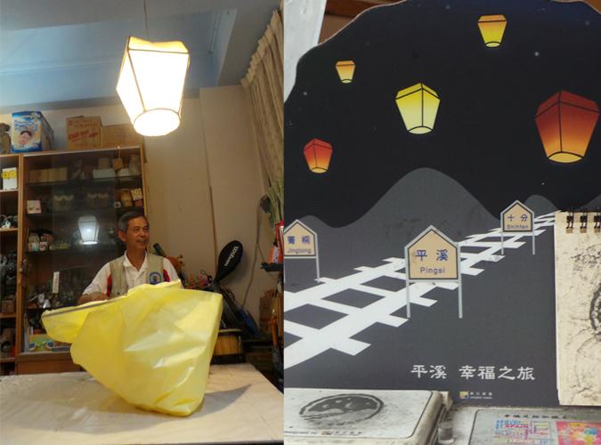 Taiwan Pinxsi 2