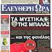 eleftheriora_sport8