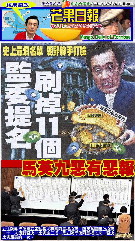 140730芒果日報--統呆爛政--監委遭刪十一人,馬英九慘遭打臉