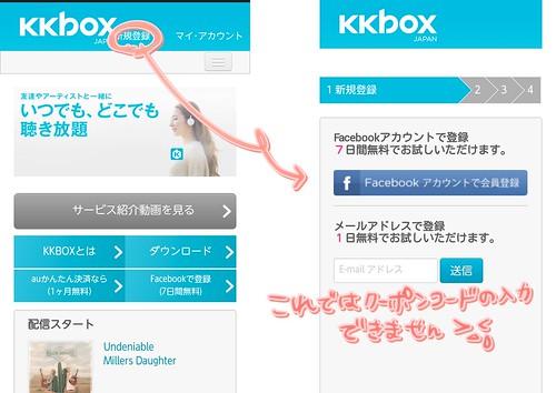 KKBOX クーポン登録