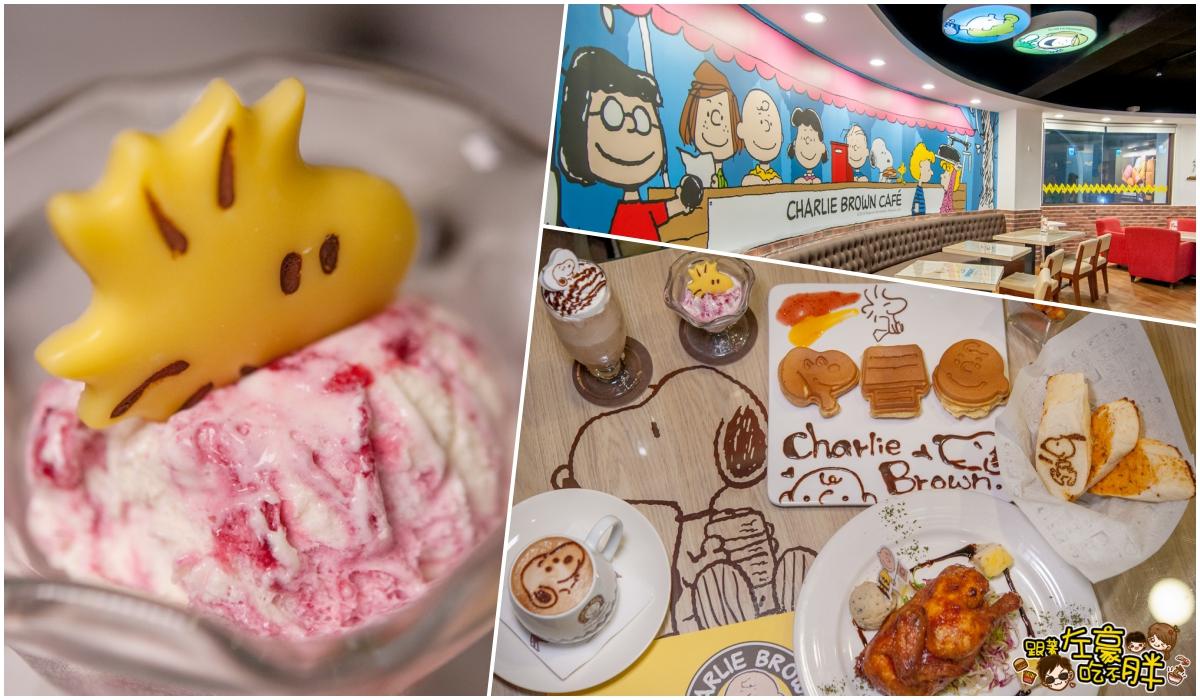高雄查理布朗-帝紐冰淇淋