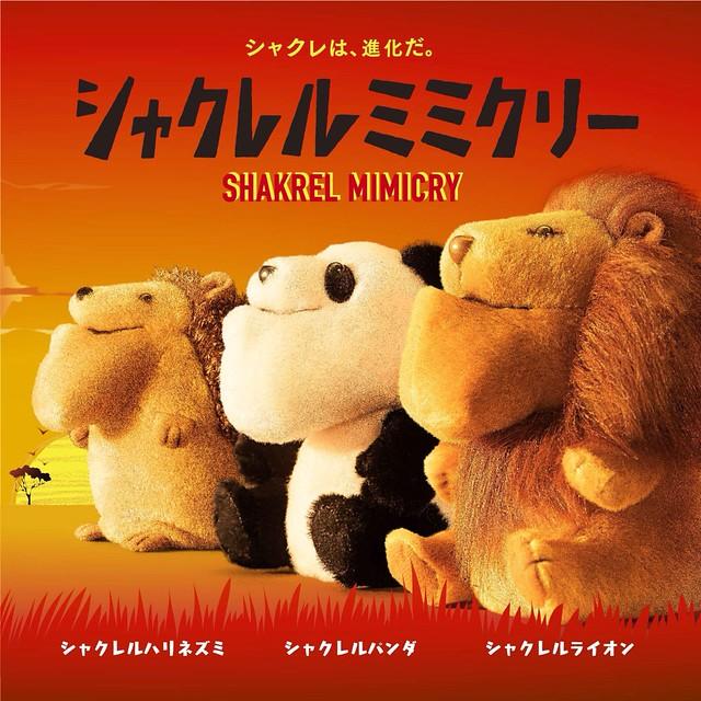 厚到動物再進化!「厚到星球 仿聲布偶」 獅子/熊貓/刺蝟  シャクレルプラネット シャクレルミミクリー