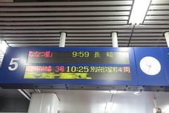 """発車案内板 - """"ななつ星"""" 長崎行き"""