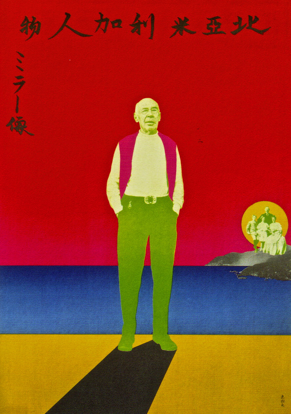 Poster for Exhibition of Art Work by Henry Miller-Tadanori Yokoo ...