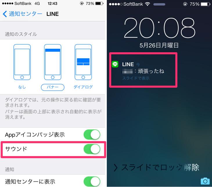 設定アプリでLINEの通知方法を変更する