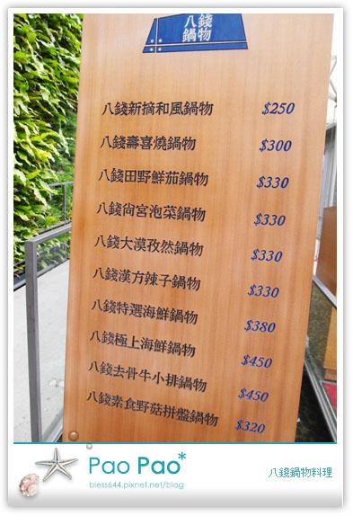 八錢鍋物料理