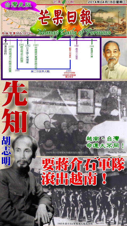 140416芒果日報--台灣史論--胡志明趕走蔣軍,脫離殖民成先知