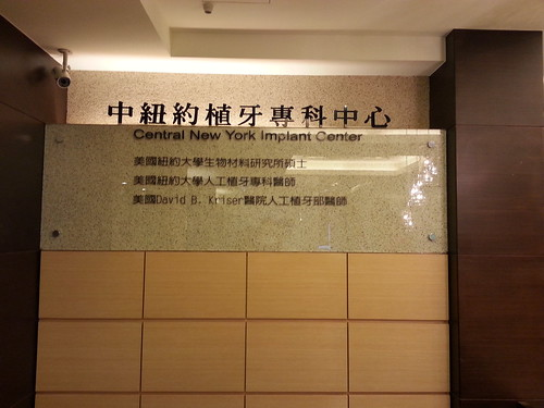 黃經理牙醫診所-人工諮詢植牙 二樓醫師資歷及執照1