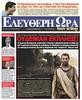 eleftheriora_sport6