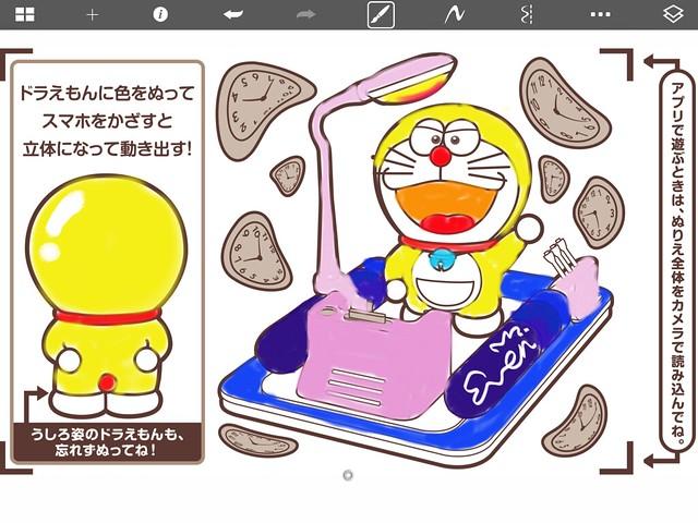 Doraemon.Marker.003.2