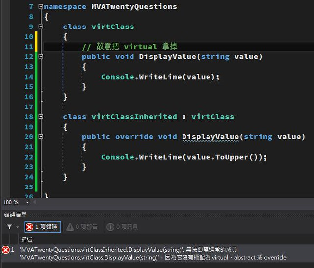 [C#] abstract 和 virtual 函數的差異-4