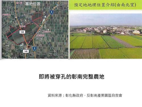 即將被穿孔的彰南完整農地;資料來源:彰化縣政府、反彰南產業園區自救會