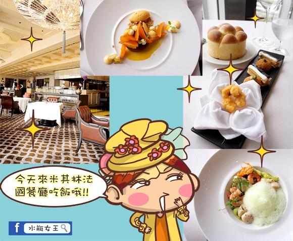 香港必吃米其林餐廳版頭