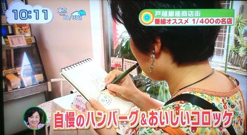 テレビ東京「なないろ日和」2014/7/1OA