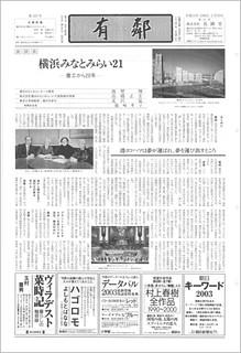 7月1日(火)より配布開始の有隣堂情報紙「有鄰」に寄稿しました!