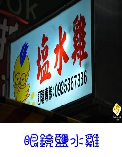 鳳山鹽水雞