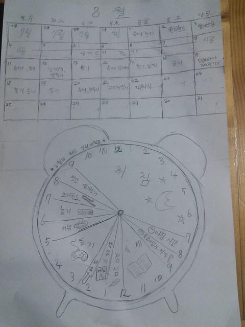 방학생활계획표 | 여름방학